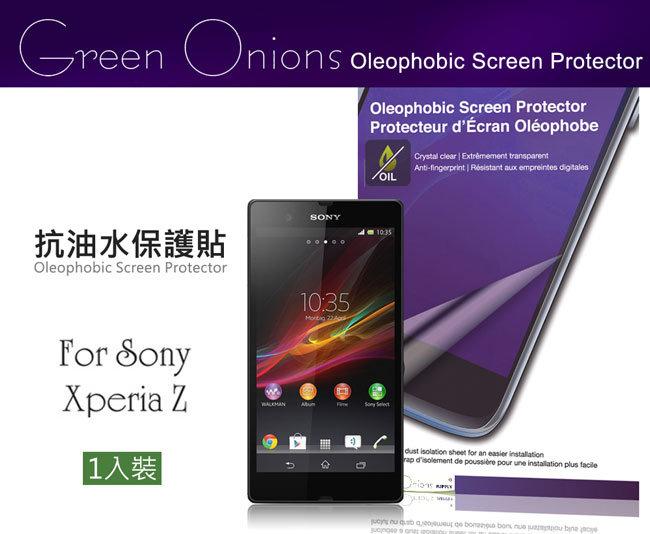 美國Green Onions Oleophobic Sony Xperia Z抗油水保護貼 圖示介紹1