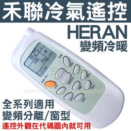 HERAN禾聯冷氣遙控器 30合1(全系列適用) 禾聯 變頻 冷暖 分離式 窗型 冷氣 遙控器