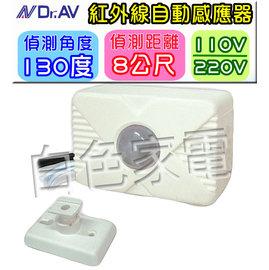 MIT【聖岡科技】《N Dr.AV》全方位紅外線◆自動感應器《IR-201 / IR201》