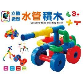 幼福---立體水管造型積木 *空間概念‧邏輯思考‧手眼協調‧創意開發*