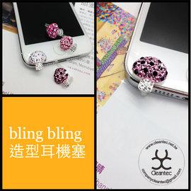 ~iPhone 5 5S~bling bling 磨菇 愛心耳機防塵塞 3.5mm防塵塞