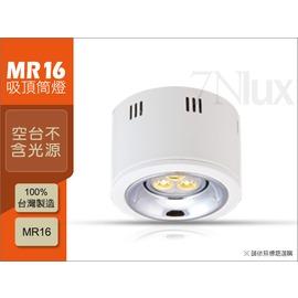 MIT 製MR16吸頂筒燈空台~可調角度 CNK~30047白色~可裝LED奇恩舖子