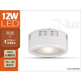 製LED圓形吸頂筒燈~加蓋12W白色 螺旋27W^~1亮度 CNK~30016 CNK~3