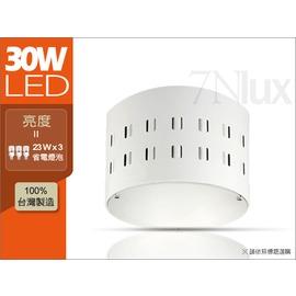 製LED圓形吸頂筒燈~加蓋30W白色 螺旋23W^~3亮度 CNK~30003 CNK~3