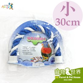 ~寵物鳥世界~ AMG0212 Amigo 阿迷購 棉質遊戲棲木~15mm 30cm