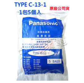 原廠公司貨【國際牌】《PANASONIC》台灣松下◆吸塵器集塵袋《TYPE-C-13-1/C13-1》適用型號:MC-3900/MC-3300/MC-CA210