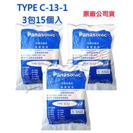 3包◆原廠公司貨【國際牌】《PANASONIC》台灣松下◆吸塵器集塵袋《TYPE-C-13-1/C13-1》適用型號:MC-3900/MC-3300/MC-CA210
