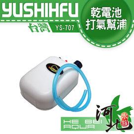 ^~ 河北水族 ^~ YSF~魚師傅 乾電池打氣幫浦.單孔