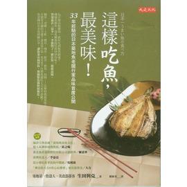 書舍IN NET: 書籍~這樣吃魚,最美味!~大是文化|ISBN: 97898660378