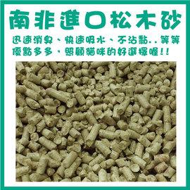 ~GOLD~超高 ~南非 松木砂~~松木砂~除臭 吸水強15kg