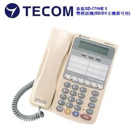 漂亮價 含  ~TECOM 東訊 SD~7706E 顯示型 話機 群富資通