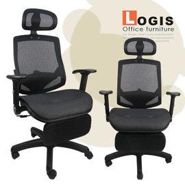 ^~^~邏爵^~A830Z 漢納斯護腰置腳台全網椅 辦公椅 電腦椅 新型專利  主管椅