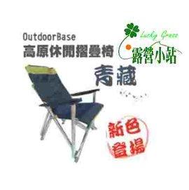 大林小草~【25087】OutdoorBase 藏青高原高背豪華休閒椅 鋁合金巨川椅 粗骨大川椅 白金椅