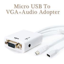 MICRO USB轉VGA 影音傳輸轉接線 Sony Xperia Z Ultra XL39h/ Xperia UL/ZR M36h/Z1 L39h/ Xperia A/Tablet Z MHL手機 影像聲音輸出