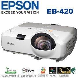 愛普生 EPSON EB~420 短焦距液晶投影機 ~XGA,亮度2500流明,亮度強 真