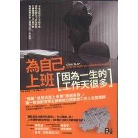 書舍IN NET: 書籍~為自己上班,因為一生的工作天很多 ~大寫出版|ISBN: 978