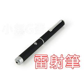 【小氣G蛋】5mw 綠光 紅光 藍光雷射筆 指星筆 救難 激光 定位 作戰 簡報 工程 戰