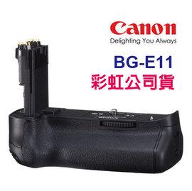 Canon BG-E11 / BGE11 彩虹公司貨 原廠電池手把 Canon 5D Mark III 5DIII 5D3 專用 6期0利率+免運