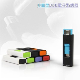 3C 防風充電打火機 USB充電 U盤型 電子點煙器 多色 (260002~03)