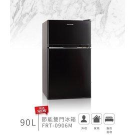 【全球家电网】美国Frigidaire富及第 90L节能双门冰箱 FRT-0906M (FRT-0905M后续机种)