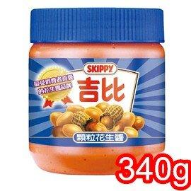 ~吉比~顆粒花生醬 12oz^( 340g ^)