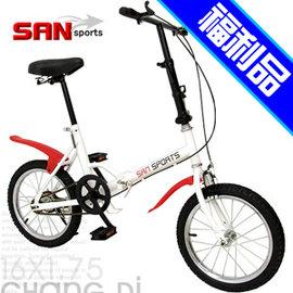 【SAN SPORTS】烈火16吋折疊自行車(福利品) C017-15--Z (折疊腳踏車.摺疊腳踏車.摺疊自行車.小折疊車小摺疊車.推薦)