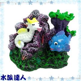 【水族達人】【造景裝飾】水族先生Mr.Aqua《珊瑚&海馬.R-MR-036》珊瑚礁/礁岩