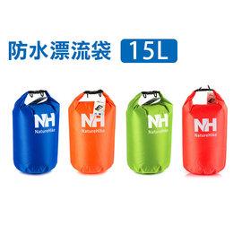 NatureHike 15L 防水漂流袋(免運 海灘 釣魚 登山 露營【05480438】≡排汗專家≡