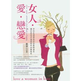 書舍IN NET: 5折~女人.愛.戀愛~良品文化|ISBN: 9789867139337