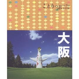 書舍IN NET: 書籍~大阪小伴旅:co~Trip 系列4~人人出版|ISBN: 978