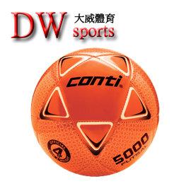 conti 4號低彈跳頂級TPU車縫五人制足球 S5000L-4-OBK
