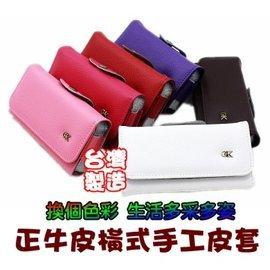台灣製的 HTC Desire 300 彩色系手機真牛皮橫式腰夾式/穿帶式腰掛皮套  ★原廠包裝★