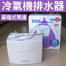 Realise瑞林排水器 超靜音冷氣排水器排水泵(適合壁掛型)蔽極式馬達更耐用 RP-158