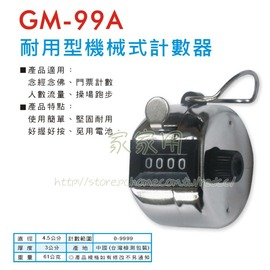聖岡 GM~99A 耐用型機械式計數器 0~9999 測人數 門票計數 計數