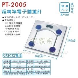 聖岡 PT-2005 超精準電子體重計 LED大螢幕顯示 體重計