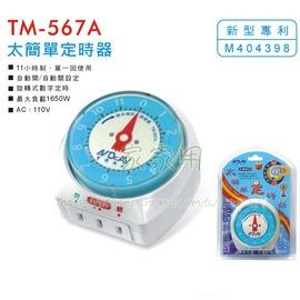 聖岡 太簡單定時器 TM-567A 11小時制 定時器110V/1650W