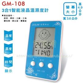 聖岡 GM-108 智能液晶溼度計 電子溫度計 嬰兒房/健康管理/實驗室/工地/醫療護理