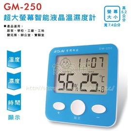 聖岡 GM-250 超大螢幕 智能液晶溼度計 電子溫度計 嬰兒房/健康管理/實驗室/工地/醫療護理