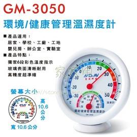 聖岡 GM-3050 環境管理溫溼度計 健康管理/實驗室/工地/醫療護理