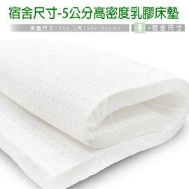 乳膠墊 宿舍尺寸 單人3尺 100^%天然乳膠床墊 薄墊 5公分 Q彈透氣 Best寢飾