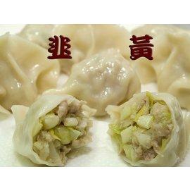 李師傅純 韭黃水餃^(30粒^)