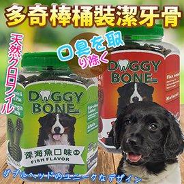 Mou清潔愛犬齒垢~犬用含DHA深海魚油360度超效家庭號桶裝潔牙骨