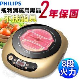 飛利浦黑晶爐 HD4990/HD-4990 香檳金 =免運費=