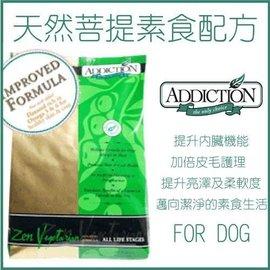 ~GOLD~~~~01011121~澳洲Addiction~禪~菩提素食~~3磅^(1.3