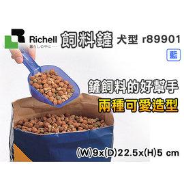 缺訂購~~1399~~SNOW~ Richell 飼料鏟~犬型藍r89901 ^(8020