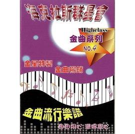 樂譜 簡譜 歌譜 海克拉斯群星會 金曲 樂譜NO.4 第四冊 海克拉斯樂譜 歌譜 簡譜 樂