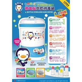 PUKU微電腦烘乾消毒鍋(P10610),贈:貝親標準玻璃奶瓶*1&品牌奶瓶刷組*1,*本月特惠價*