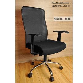 1688元↓~凱堡~伽利略高背鐵腳辦公椅 電腦椅^(黑色^)A12047