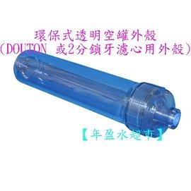 ~年盈淨水器,濾材專賣網~環保式透明空罐外殼^~丹頓陶瓷濾心^(聖燭型^) 或 2分鎖牙式