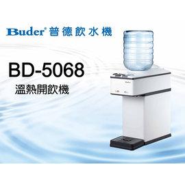 《免運費》《分期0利率》普德BUDER桌上型桶裝水式 溫/熱 開飲機 BD-5068 ( M.I.T.台灣製造 )